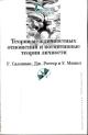 Теория межличностных отношений и когнитивные теории личности